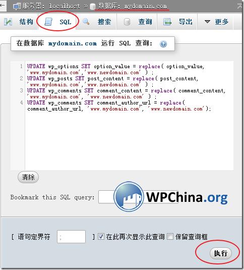 在phpmyadmin中修改WordPress网站域名